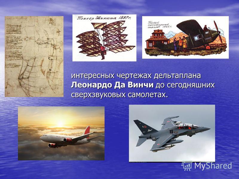 интересных чертежах дельтаплана Леонардо Да Винчи до сегодняшних сверхзвуковых самолетах.
