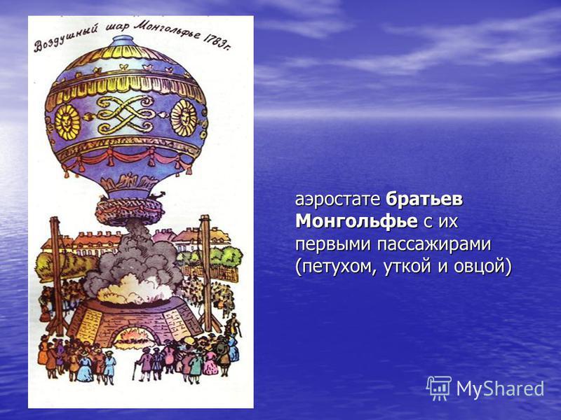 аэростате братьев Монгольфье с их первыми пассажирами (петухом, уткой и овцой)