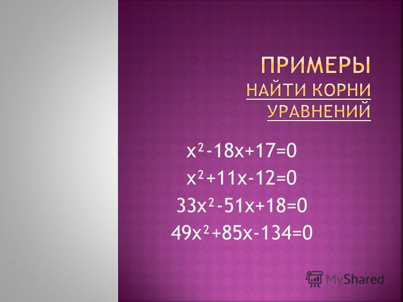 x²-18x+17=0 x²+11x-12=0 33x²-51x+18=0 49x²+85x-134=0