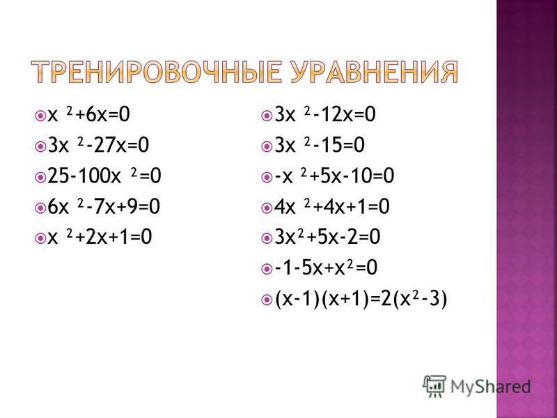 x ²+6x=0 3x ²-27x=0 25-100x ²=0 6x ²-7x+9=0 x ²+2x+1=0 3x ²-12x=0 3x ²-15=0 -x ²+5x-10=0 4x ²+4x+1=0 3x²+5x-2=0 -1-5x+x²=0 (x-1)(x+1)=2(x²-3)