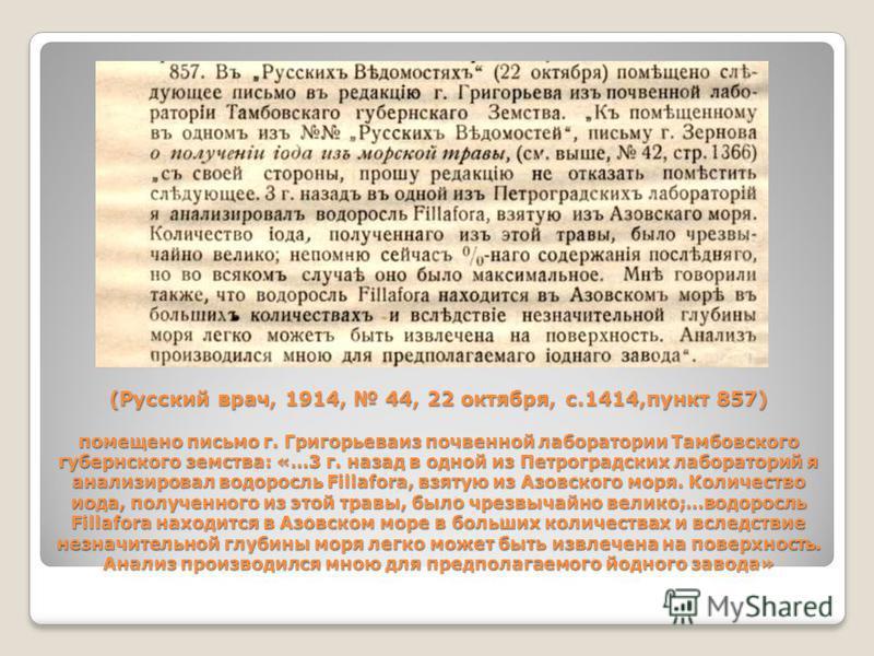 (Русский врач, 1914, 44, 22 октября, с.1414,пункт 857) помещено письмо г. Григорьеваиз почвенной лаборатории Тамбовского губернского земства: «…3 г. назад в одной из Петроградских лабораторий я анализировал водоросль Fillafora, взятую из Азовского мо