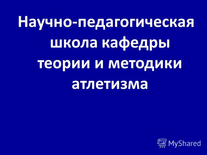 Научно-педагогичешская школа кафедры теории и методики атлетизма