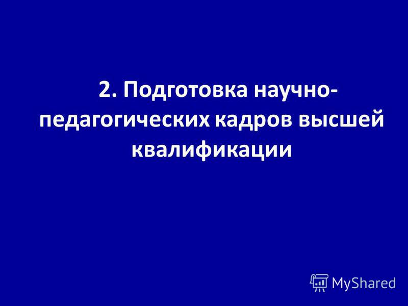 2. Подготовка научно- педагогических кадров высшей квалификации