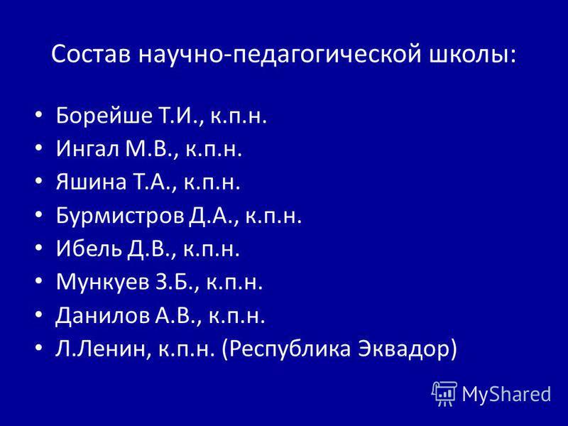 Состав научно-педагогической школы: Борейше Т.И., к.п.н. Ингал М.В., к.п.н. Яшина Т.А., к.п.н. Бурмистров Д.А., к.п.н. Ибель Д.В., к.п.н. Мункуев З.Б., к.п.н. Данилов А.В., к.п.н. Л.Ленин, к.п.н. (Республика Эквадор)