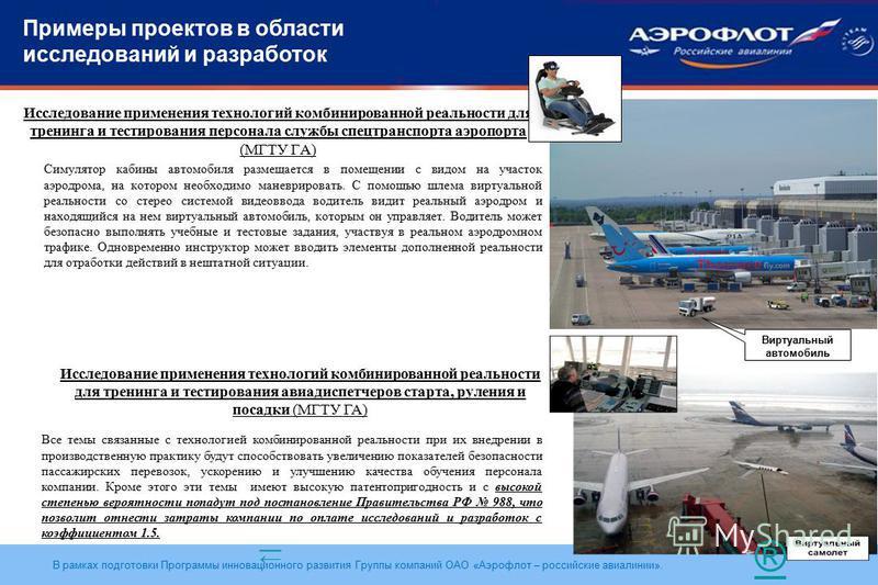 В рамках подготовки Программы инновационного развития Группы компаний ОАО «Аэрофлот – российские авиалинии». Примеры проектов в области исследований и разработок Исследование применения технологий комбинированной реальности для тренинга и тестировани