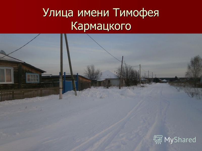 Улица имени Тимофея Кармацкого