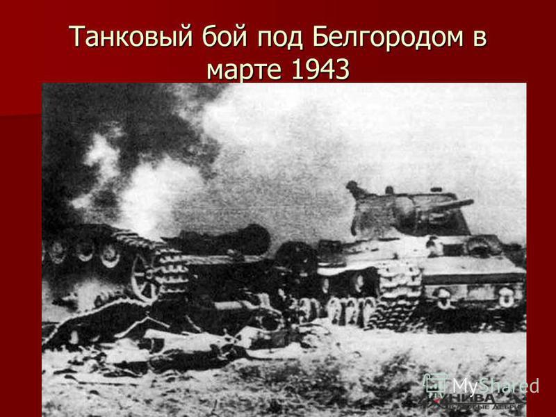 Танковый бой под Белгородом в марте 1943