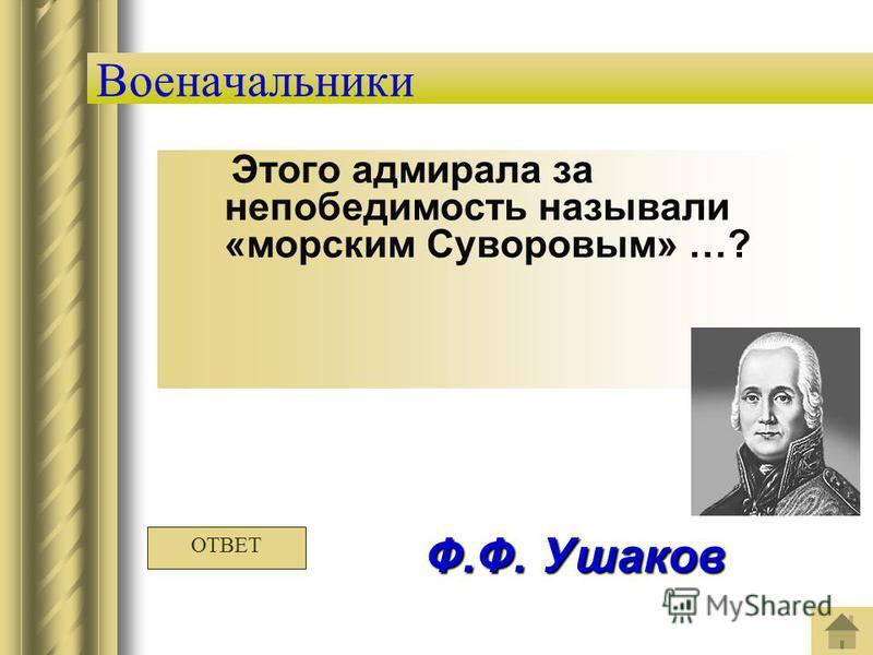 Военачальники Этого адмирала за непобедимость называли «морским Суворовым» …? Ф.Ф. Ушаков ОТВЕТ