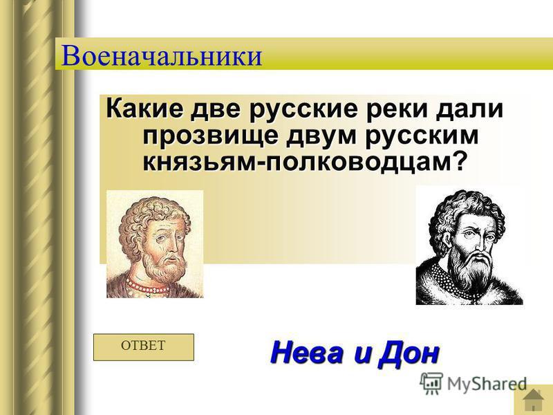 Военачальники Какие две русские реки дали прозвище двум русским князьям-полководцам? Нева и Дон ОТВЕТ