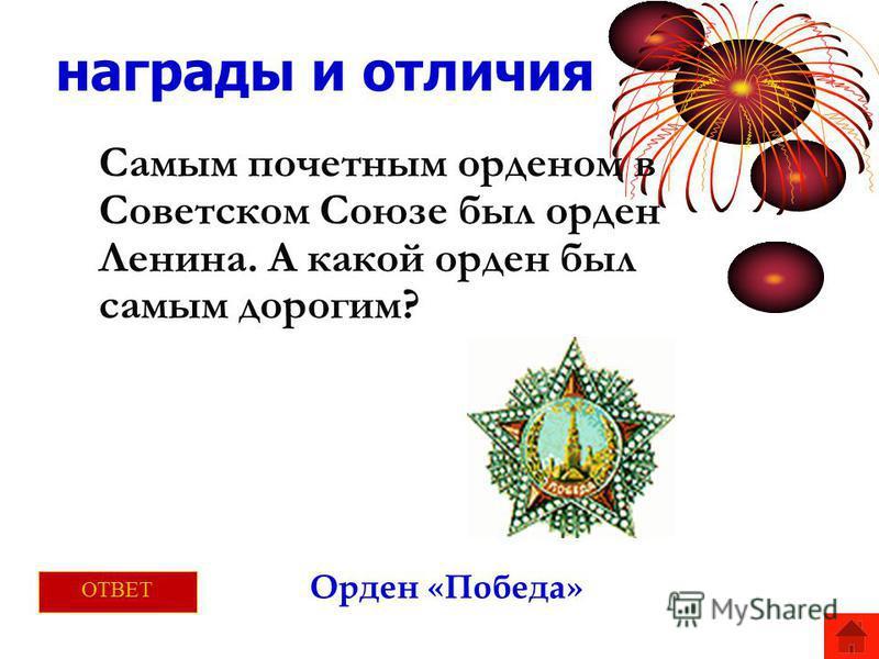 награды и отличия Самым почетным орденом в Советском Союзе был орден Ленина. А какой орден был самым дорогим? Орден «Победа» ОТВЕТ