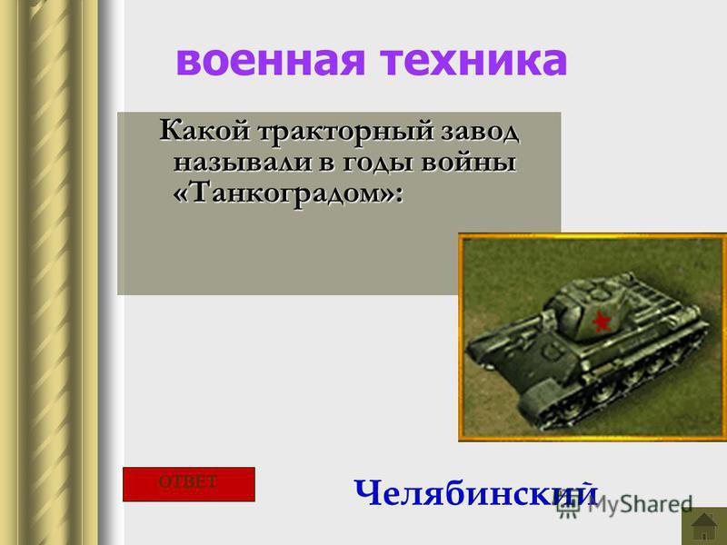 военная техника Какой тракторный завод называли в годы войны «Танкоградом»: Какой тракторный завод называли в годы войны «Танкоградом»: Челябинский ОТВЕТ