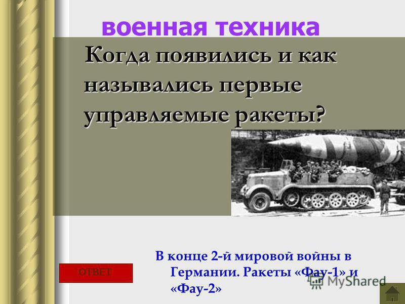 военная техника Когда появились и как назывались первые управляемые ракеты? В конце 2-й мировой войны в Германии. Ракеты «Фау-1» и «Фау-2» ОТВЕТ