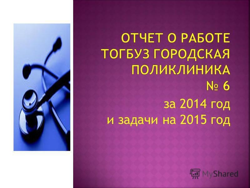 за 2014 год и задачи на 2015 год