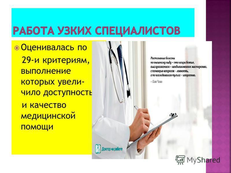 Оценивалась по 29-и критериям, выполнение которых увеличило доступность и качество медицинской помощи