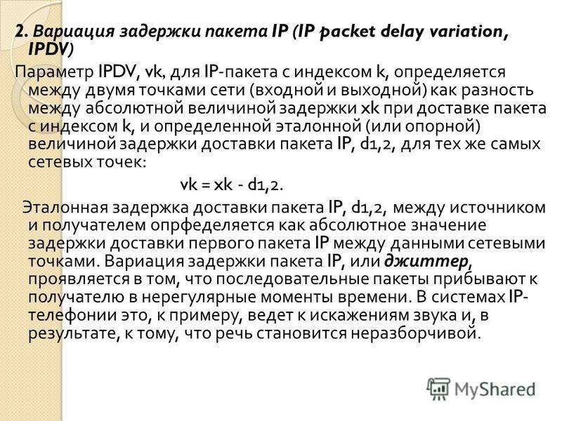 2. Вариация задержки пакета IP (IP packet delay variation, IPDV) Параметр IPDV, vk, для IP- пакета с индексом k, определяется между двумя точками сети ( входной и выходной ) как разность между абсолютной величиной задержки xk при доставке пакета с ин
