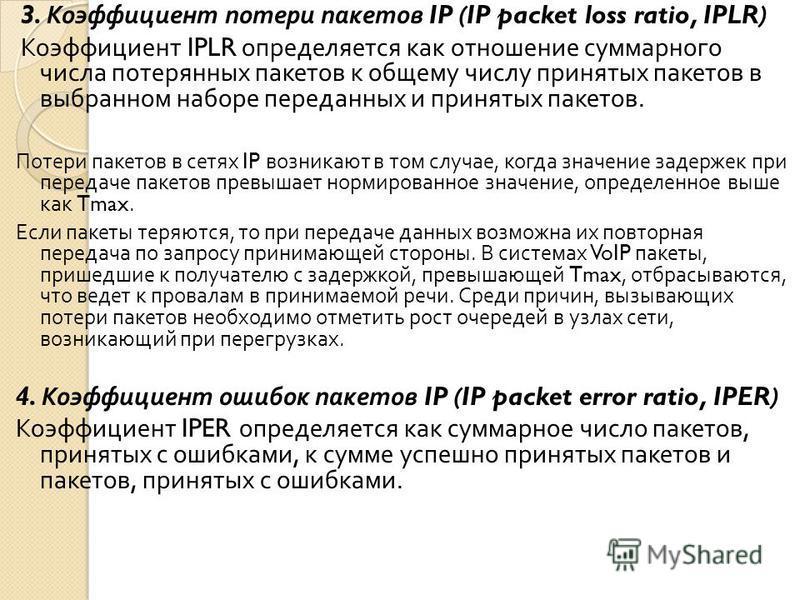3. Коэффициент потери пакетов IP (IP packet loss ratio, IPLR) Коэффициент IPLR определяется как отношение суммарного числа потерянных пакетов к общему числу принятых пакетов в выбранном наборе переданных и принятых пакетов. Потери пакетов в сетях IP