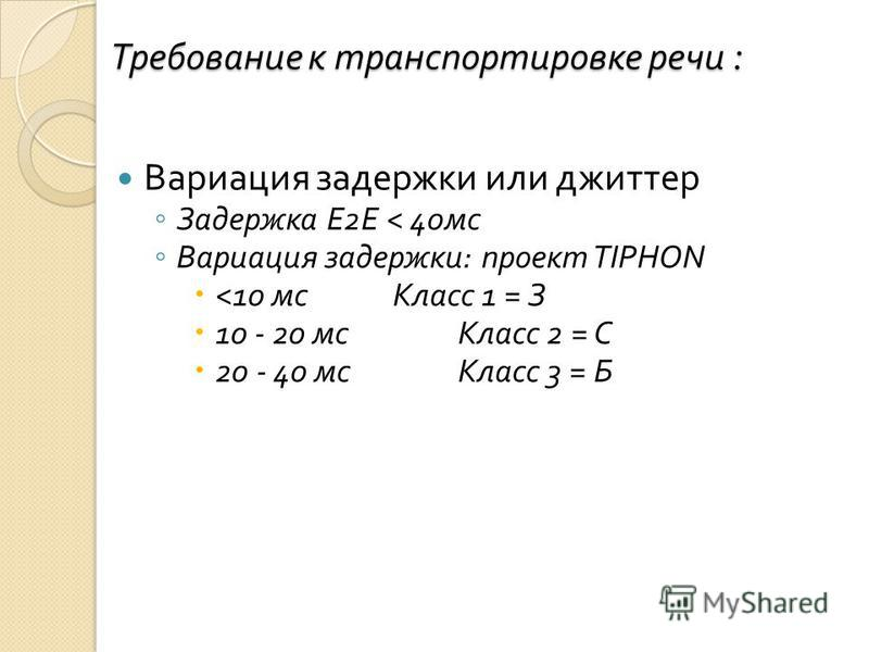 Вариация задержки или джиттер Задержка E2E < 40 мс Вариация задержки : проект TIPHON