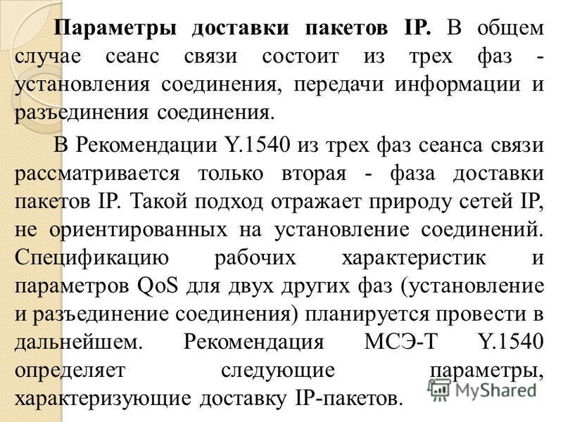 Параметры доставки пакетов IP. В общем случае сеанс связи состоит из трех фаз - установления соединения, передачи информации и разъединения соединения. В Рекомендации Y.1540 из трех фаз сеанса связи рассматривается только вторая - фаза доставки пакет