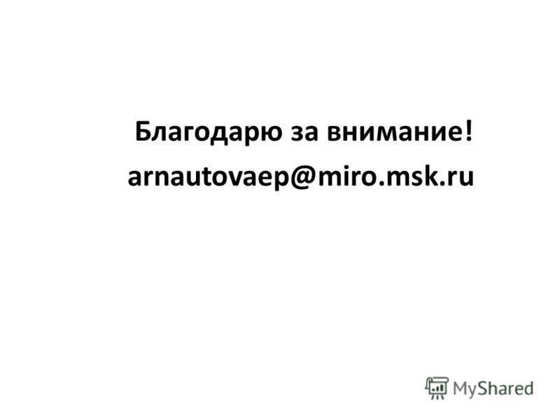 Благодарю за внимание! arnautovaep@miro.msk.ru