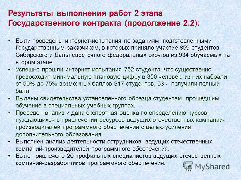 Результаты выполнения работ 2 этапа Государственного контракта (продолжение 2.2): Были проведены интернет-испытания по заданиям, подготовленными Государственным заказчиком, в которых приняло участие 859 студентов Сибирского и Дальневосточного федерал