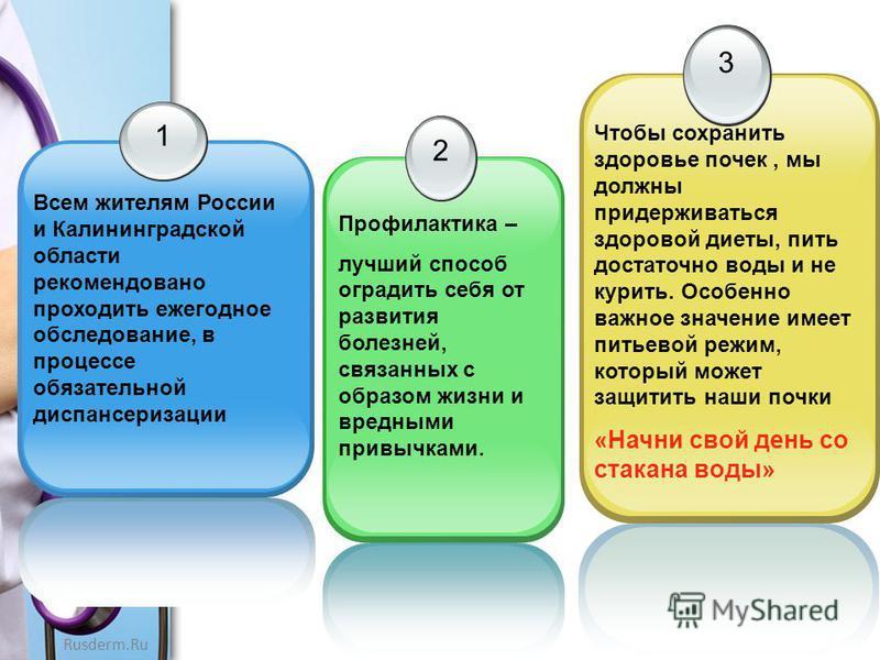 Rusderm.Ru 1 2 3 Всем жителям России и Калининградской области рекомендовано проходить ежегодное обследование, в процессе обязательной диспансеризации Профилактика – лучший способ оградить себя от развития болезней, связанных с образом жизни и вредны