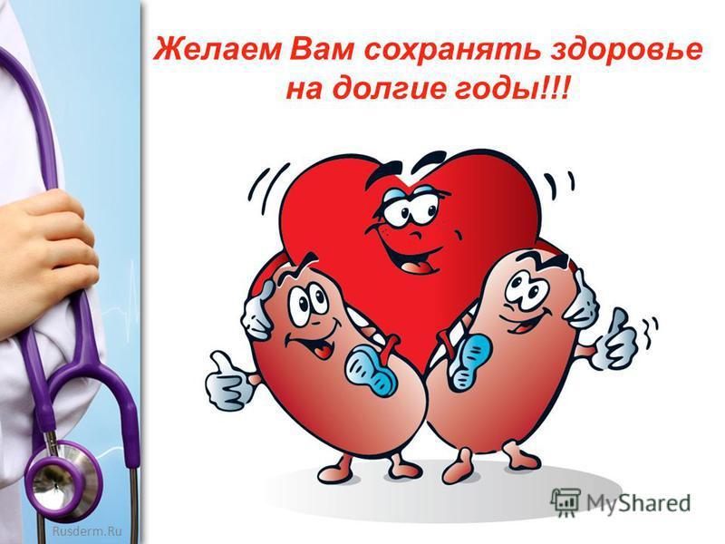 Rusderm.Ru Желаем Вам сохранять здоровье на долгие годы!!!
