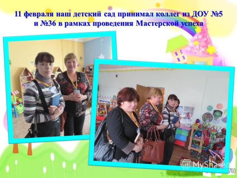 11 февраля наш детский сад принимал коллег из ДОУ 5 и 36 в рамках проведения Мастерской успеха