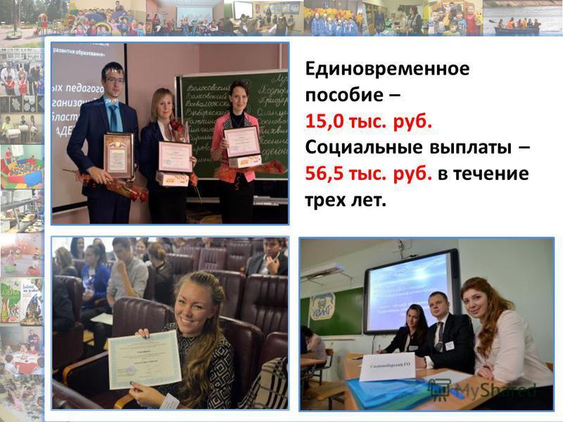 Единовременное пособие – 15,0 тыс. руб. Социальные выплаты – 56,5 тыс. руб. в течение трех лет.