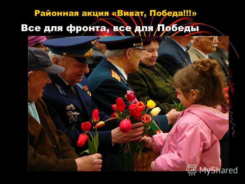 Все для фронта, все для Победы Районная акция «Виват, Победа!!!»