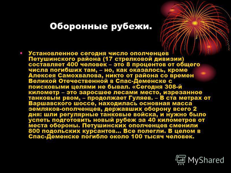 Оборонные рубежи. Установленное сегодня число ополченцев Петушинского района (17 стрелковой дивизии) составляет 400 человек – это 8 процентов от общего числа погибших там, – но, как оказалось, кроме Алексея Самохвалова, никто от района со времен Вели