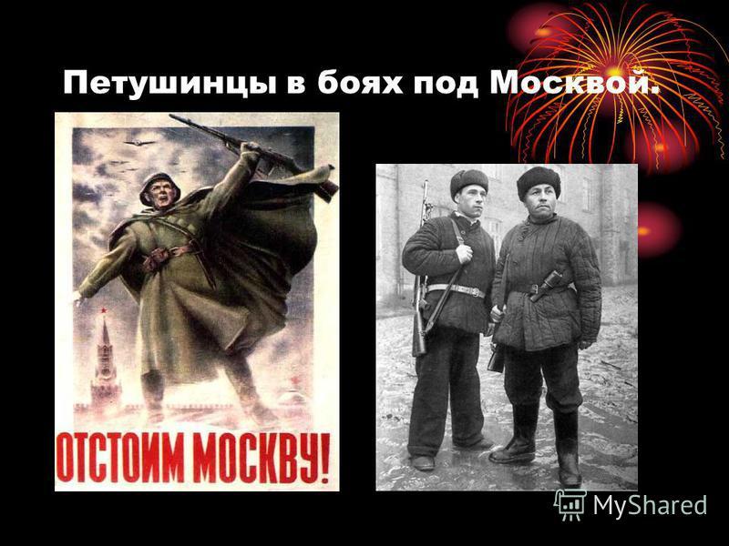Петушинцы в боях под Москвой.