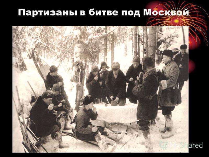 Партизаны в битве под Москвой
