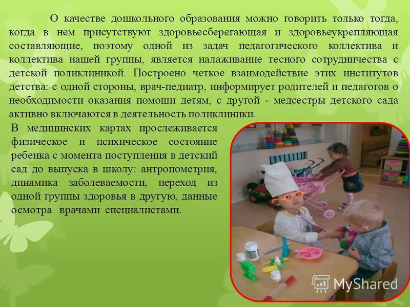 О качестве дошкольного образования можно говорить только тогда, когда в нем присутствуют здоровьесберегающая и здоровье укрепляющая составляющие, поэтому одной из задач педагогического коллектива и коллектива нашей группы, является налаживание тесног