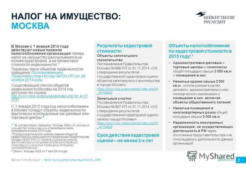 |Бейкер Тилли Русаудит В Москве с 1 января 2014 года действуют новые правила налогообложения организаций: теперь налог на имущество рассчитывается на основе кадастровой, а не балансовой стоимости недвижимости. 1 Перечень таких объектов недвижимости о