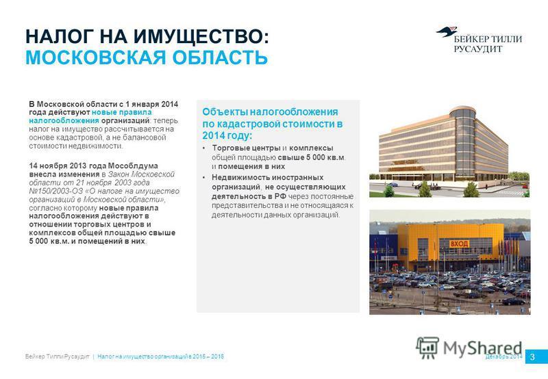 |Бейкер Тилли Русаудит В Московской области с 1 января 2014 года действуют новые правила налогообложения организаций: теперь налог на имущество рассчитывается на основе кадастровой, а не балансовой стоимости недвижимости. 14 ноября 2013 года Мособлду