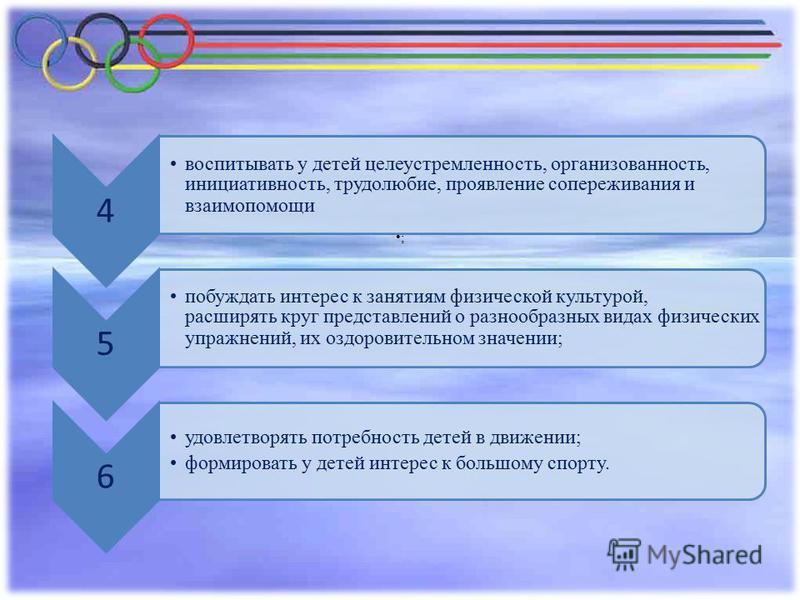 ЗАДАЧИ ПРОЕКТА 1 расширять представления детей об Олимпийских играх, как мирном соревновании с целью физического и социально-нравственного совершенствования людей; 2 в игровой форме развивать основные физические качества и двигательные способности (с
