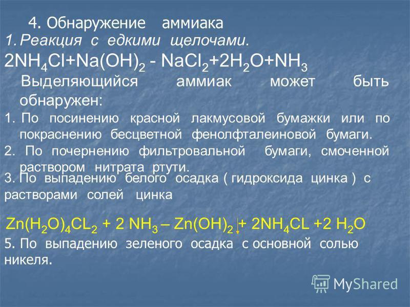 4. Обнаружение аммиака 1. Реакция с едкими щелочами. 2NH 4 Cl+Na(OH) 2 - NaCl 2 +2H 2 O+NH 3 Выделяющийся аммиак может быть обнаружен: 1. По посинению красной лакмусовой бумажки или по покраснению бесцветной фенолфталеиновой бумаги. 2. По почернению