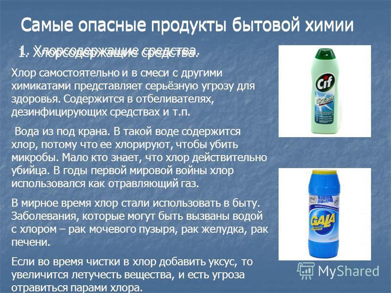 Самые опасные продукты бытовой химии 1. Хлорсодержащие средства. Хлор самостоятельно и в смеси с другими химикатами представляет серьёзную угрозу для здоровья. Содержится в отбеливателях, дезинфицирующих средствах и т.п. Вода из под крана. В такой во