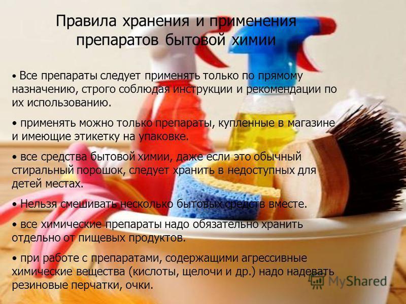 Правила хранения и применения препаратов бытовой химии Все препараты следует применять только по прямому назначению, строго соблюдая инструкции и рекомендации по их использованию. применять можно только препараты, купленные в магазине и имеющие этике