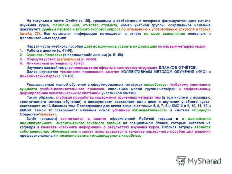 26 На титульном листе Отчёта (с. 25). красивым и разборчивым почерком фиксируются: дата начала изучения курса, фамилия, имя, отчество студента, номер учебной группы, сокращённое название факультета, данные первого и второго экспресс-опроса по отношен