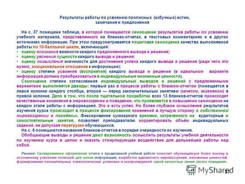 31 Результаты работы по усвоению прописных (азбучных) истин, замечания и предложения На с. 37 помещена таблица, в которой помещаются самооценки результатов работы по усвоению учебного материала, представленного на бланках-отчетах, в текстовых коммент