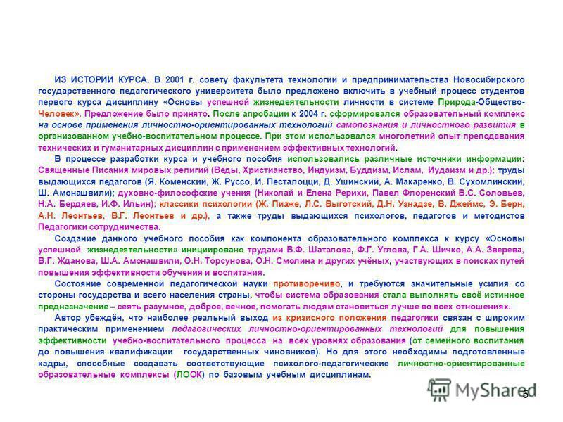 5 ИЗ ИСТОРИИ КУРСА. В 2001 г. совету факультета технологии и предпринимательства Новосибирского государственного педагогического университета было предложено включить в учебный процесс студентов первого курса дисциплину «Основы успешной жизнедеятельн