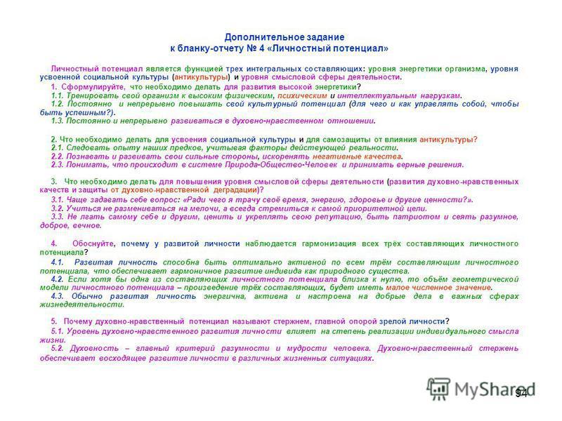 94 Дополнительное задание к бланку-отчету 4 «Личностный потенциал» Личностный потенциал является функцией трех интегральных составляющих: уровня энергетики организма, уровня усвоенной социальной культуры (антикультуры) и уровня смысловой сферы деятел