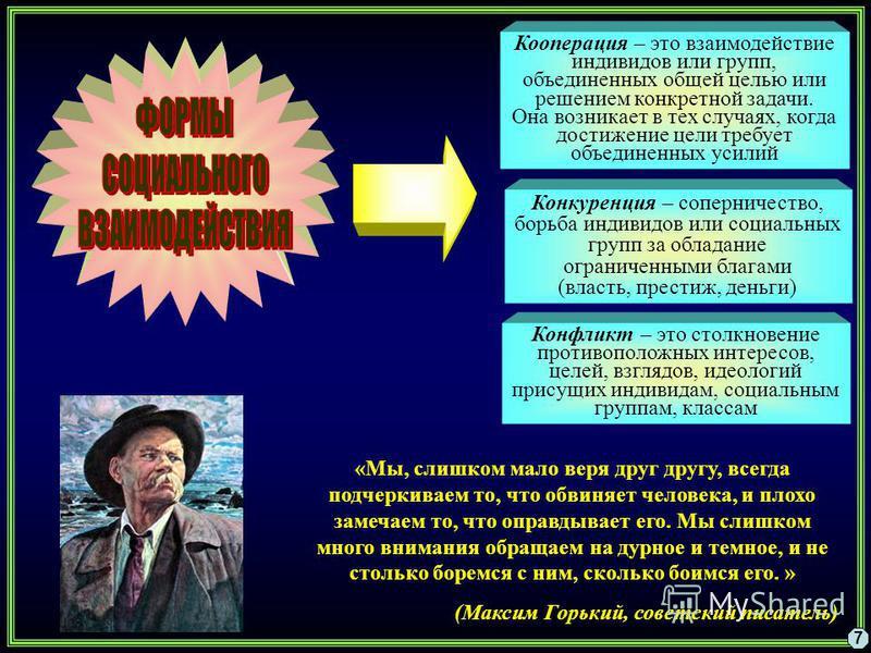 Кооперация – это взаимодействие индивидов или групп, объединенных общей целью или решением конкретной задачи. Она возникает в тех случаях, когда достижение цели требует объединенных усилий Конкуренция – соперничество, борьба индивидов или социальных