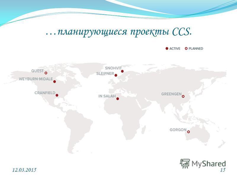 …планирующиеся проекты CCS. 12.03.201515