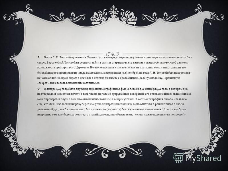 Когда Л. Н. Толстой приезжал в Оптину пустынь перед смертью, игуменом монастыря и скитоначальником был старец Варсонофий. Толстой не решился зайти в скит, и старец поехал за ним на станцию Астапово, чтоб дать ему возможность примириться с Церковью. Н