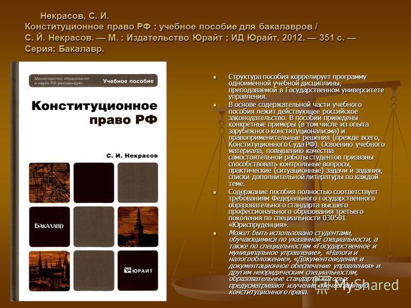 Структура пособия коррелирует программу одноименной учебной дисциплины, преподаваемой в Государственном университете управления. В основе содержательной части учебного пособия лежит действующее российское законодательство. В пособии приведены конкрет