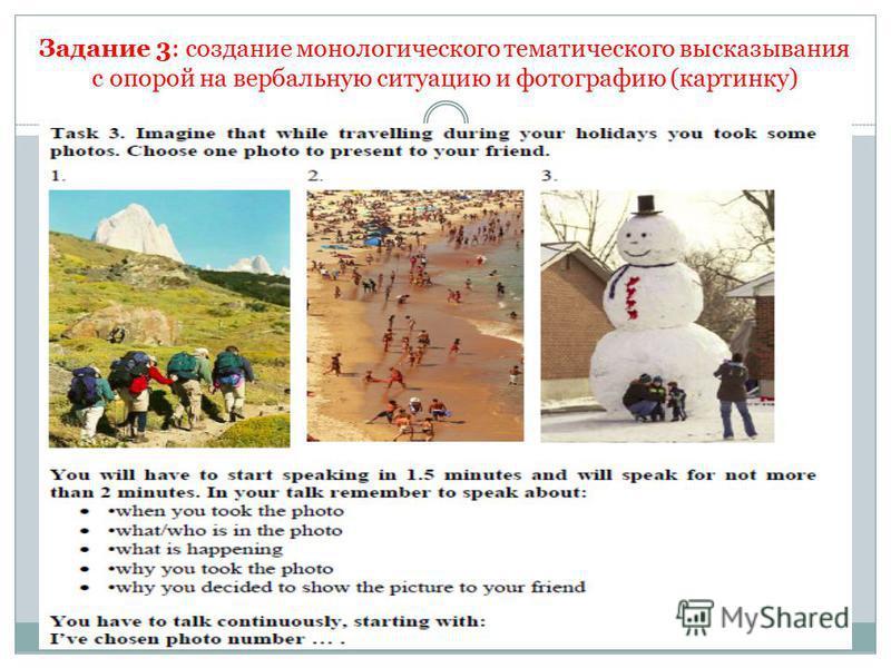 Задание 3: создание монологического тематического высказывания с опорой на вербальную ситуацию и фотографию (картинку)