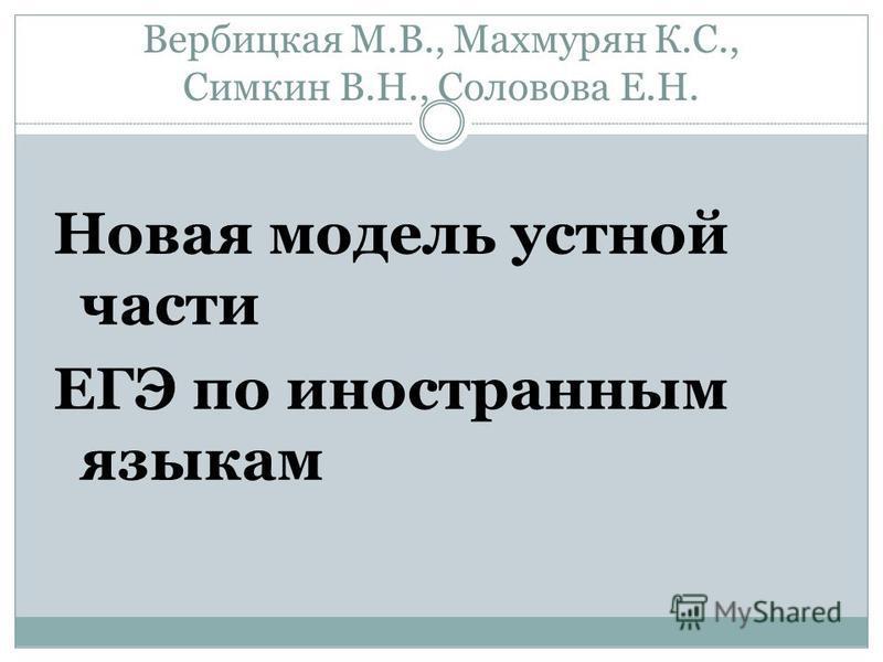 Вербицкая М.В., Махмурян К.С., Симкин В.Н., Соловова Е.Н. Новая модель устной части ЕГЭ по иностранным языкам