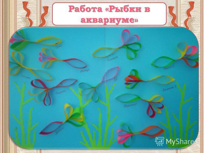 Работа «Рыбки в аквариуме»
